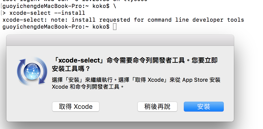 1-Install-XCode-Tool